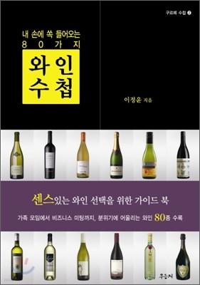 와인 수첩