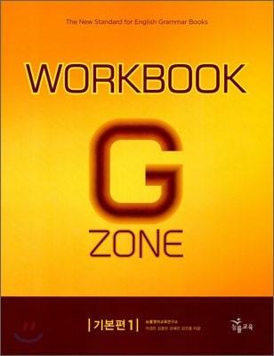 능률 GRAMMAR ZONE 기본편 1 Workbook