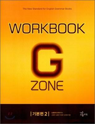 능률 GRAMMAR ZONE 기본편 2 Workbook