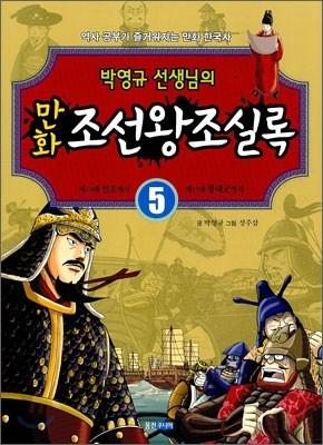 박영규 선생님의 만화 조선왕조실록 5