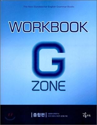 능률 GRAMMAR ZONE Workbook 그래머존 종합편 워크북