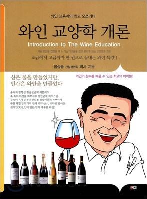 와인 교양학 개론