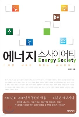 에너지 소사이어티