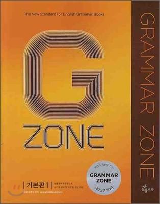 능률 그래머존 GRAMMAR ZONE 기본편 1