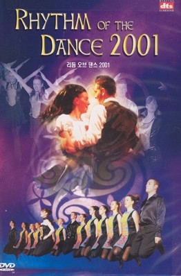 리듬 오브 댄스 2001