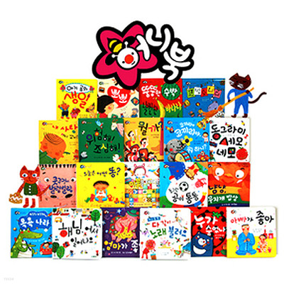 아기 그림책 허니북(전20권)