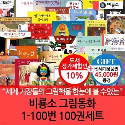 [상품권4만증정] 비룡소 그림동화 1-100번 100권 세트