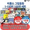 [3단책장증정]비룡소 그림동화 1-100번 100권 세트