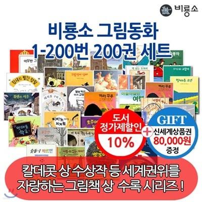 [상품권90,000원증정] 비룡소 그림동화 1~200번 200권 세트