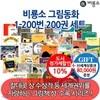 [백화점상품권50,000원증정]그림동화 1~200번 200권 세트