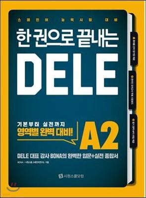 한 권으로 끝내는 DELE A2