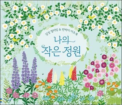 감성 컬러링 & 판박이 아트북 : 나의 작은 정원
