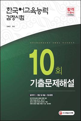 2017년 한국어교육능력검정시험 10회 기출문제해설