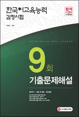 2017년 한국어교육능력검정시험 9회 기출문제해설