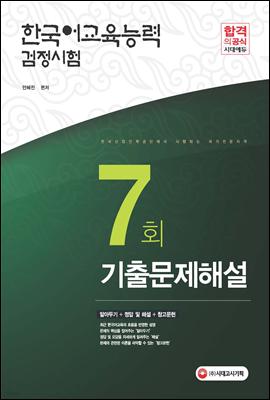 2017년 한국어교육능력검정시험 7회 기출문제해설