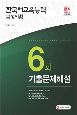 2017년 한국어교육능력검정시험 6회 기출문제해설