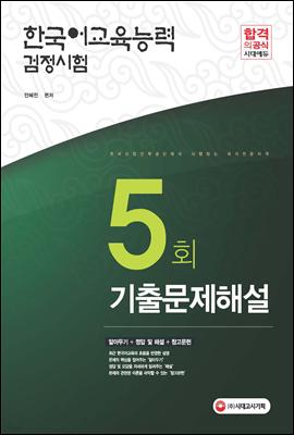 2017년 한국어교육능력검정시험 5회 기출문제해설