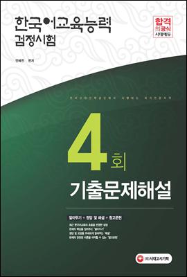 2017년 한국어교육능력검정시험 4회 기출문제해설