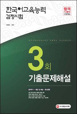 2017년 한국어교육능력검정시험 3회 기출문제해설