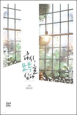 [합본] 다시, 묘목을 심다 (전2권/완결)