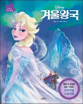 디즈니 무비동화 : 겨울왕국