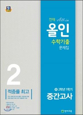 천재 올인 수학 기출문제집 1학기 중간고사대비 중 2-1 (2017년)