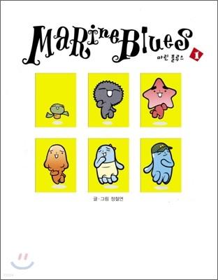 Marine Blues 마린 블루스 1
