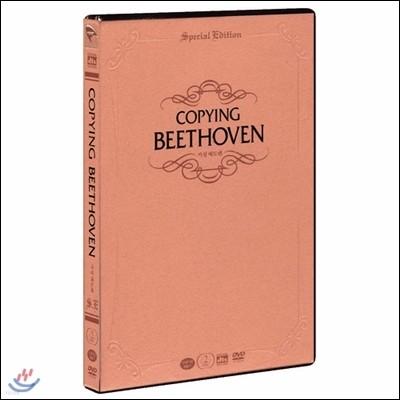 카핑 베토벤 (2disc)