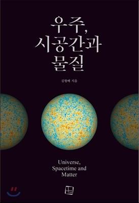 우주, 시공간과 물질
