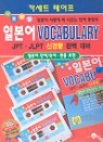 사통팔달 일본어 VOCABULARY 테이프
