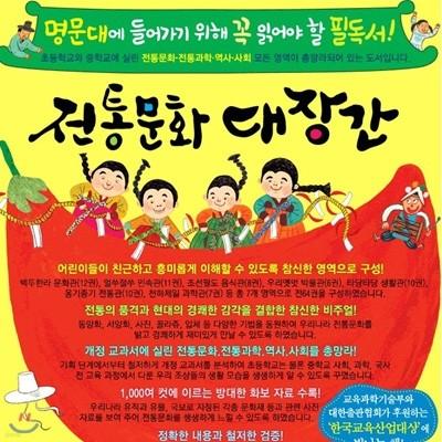 전통문화대장간 전64권