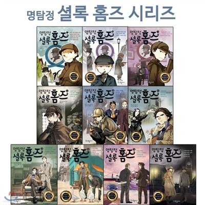 [셀카봉증정]명탐정 셜록 홈즈 시리즈 1 - 10권(전10권)