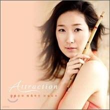 강효선 - Attraction (Digipack)