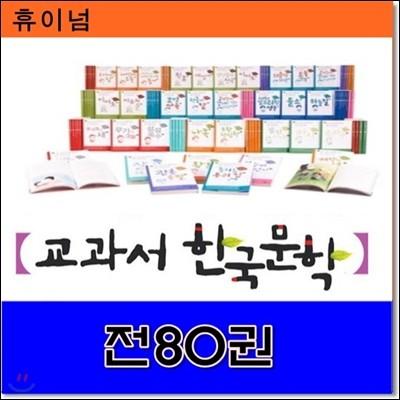 교과서한국문학/전80권/교과서 한국문학시리즈/최신간 정품새책/당일발송