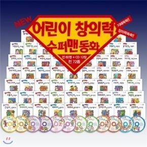 슈퍼맨창의력동화(총72종)/아동창의력/수퍼맨창의력동화/리더십동화/리더동화