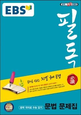 EBS 필독 중학 국어로 수능 잡기 문법 문제집 (2019년용)