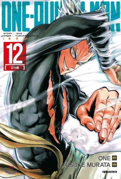 원펀맨 ONE PUNCH MAN 12