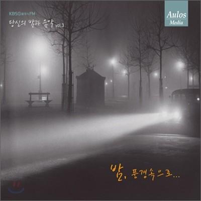 KBS 1FM 당신의 밤과 음악 3집 - 밤, 풍경속으로