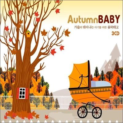 사계절 태교 : 가을에 태어나는 아기를 위한 음악태교 (Autumn Baby)