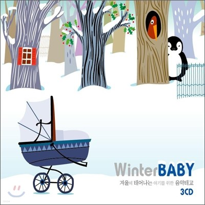 사계절 태교 : 겨울에 태어나는 아기를 위한 음악태교 (Winter Baby)