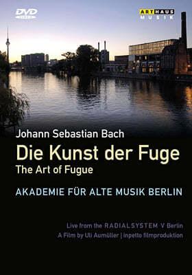 Akademie fur Alte Musik Berlin 바흐: 푸가의 기법 [관현악 버전] (Bach : Die Kunst der Fuge)