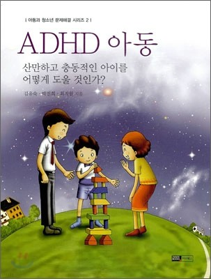 ADHD 아동