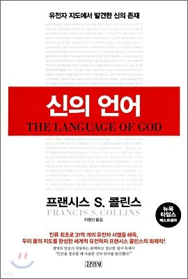 신의 언어