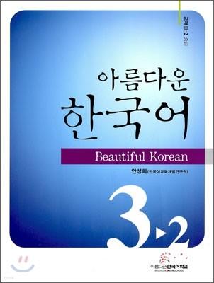 아름다운 한국어 중급 3-2 교재