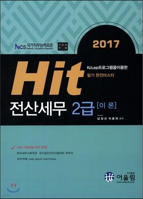 2017 HIT 전산세무 2급 이론