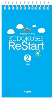 매일매일 두뇌트레이닝 스도쿠 365 ReStart 2