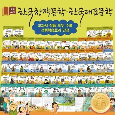 필독도서 한국창작문학 한국대표문학(전80권) 전집