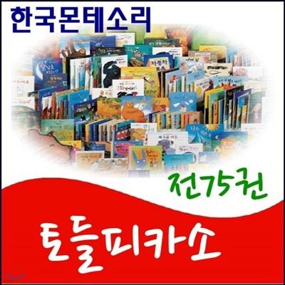 토들피카소/전75권/최신간 정품새책/빠른배송
