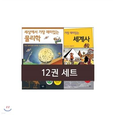 [eBook] 래리 고닉 (12권)