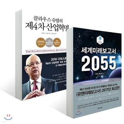 세계미래보고서 2055 + 클라우스 슈밥의 제4차 산업혁명